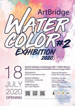 นิทรรศการศิลปะ ArtBridge Water Color #2 Exhibition 2020