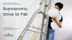 """นิทรรศการศิลปกรรมร่วมสมัย """"ล้มลุกคลุกคลาน : Strive to Fail"""""""