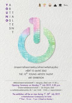 นิทรรศการโครงการพัฒนาศักยภาพศิลปินรุ่นใหม่ ครั้งที่ 10 : 10th Young Artists Talent Art Exhibition