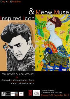"""นิทรรศการศิลปกรรม """"คนบันดาลใจ แมวบันดาลแรง : Inspired Icon & Meow Muse"""""""