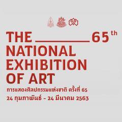 """นิทรรศการ """"การแสดงศิลปกรรมแห่งชาติ ครั้งที่ 65 : The 65th National Exhibition of Art"""""""