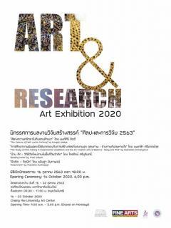 """นิทรรศการศิลปะการแสดงผลงานวิจัยสร้างสรรค์ """"ศิลปะและการวิจัย"""" 2563 : """"Art and Research"""" Art Exhibition 2020"""