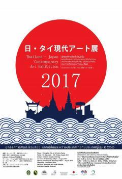 """นิทรรศการศิลปะร่วมสมัย """"Thailand - Japan Contemporary Art Exhibition 2017"""""""
