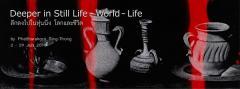 """นิทรรศการ """"ลึกลงไปในหุ่นนิ่ง โลก และชีวิต : Deeper in Still Life - World – Life"""""""