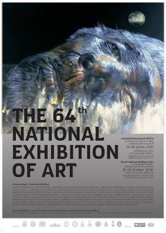 นิทรรศการการแสดงศิลปกรรมแห่งชาติ ครั้งที่ 64 : THE 64th NATIONAL EXHIBITION OF ART
