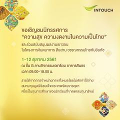 """นิทรรศการ """"ความสุข ความงดงามในความเป็นไทย"""""""