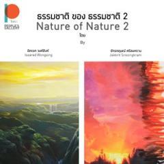 นิทรรศการ ธรรมชาติ ของ ธรรมชาติ 2