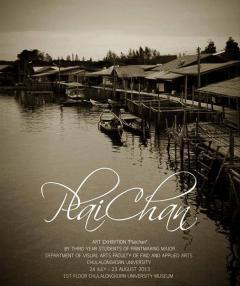 """นิทรรศการศิลปะ """"Plai Chan : ปลายจันท์"""""""