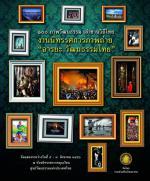 """นิทรรศการภาพถ่าย """"อารยะ วัฒนธรรมไทย"""""""