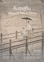 """นิทรรศการจิตรกรรม """"คืนสุขสู่ถิ่น ครั้งที่ 2 : Happy to Return Home 2"""""""