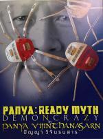"""นิทรรศการศิลปะ """"Ready Myth"""""""
