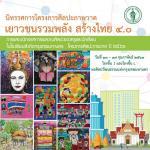 นิทรรศการโครงการศิลปะวาดภาพ เยาวชนรวมพลัง สร้างไทย 4.0