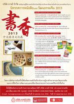 นิทรรศการหนังสือและวัฒนธรรมจีน 2013
