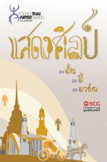 """นิทรรศการพิเศษ โครงการรางวัลยุวศิลปินไทย Young Thai Artist Award (นิทรรศการแสดงศิลป์สัญจร ครั้งที่ 1 """"จะอั้น จะอี้ จะอาร์ต"""")"""
