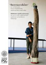"""นิทรรศการ """"ศิลปกรรมจากต้นไทร : Art from Banyan tree"""""""