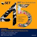 """นิทรรศการศิลปกรรม """"ก้าวสู่ปีที่ 45 ตลาดหลักทรัพย์แห่งประเทศไทย"""" : SET Art Exhibition 2019"""