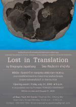 """นิทรรศการ """"Lost in Translation"""""""