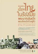 """นิทรรศการเคลื่อนที่ """"เมืองไทยในรัชสมัยพระบาทสมเด็จพระปกเกล้าเจ้าอยู่หัว : สู่ดินแดนใต้"""""""