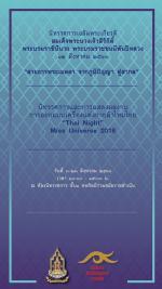 """นิทรรศการเฉลิมพระเกียรติ สมเด็จพระนางเจ้าสิริกิติ์ พระบรมราชินีนาถ พระบรมราชชนนีพันปีหลวง 12 สิงหาคม 2563 """"สายธารพระเมตตา จากภูมิปัญญา สู่สากล"""""""