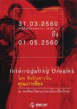 """นิทรรศการศิลปะ """"Interrogating Dreams"""""""