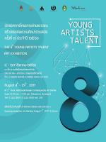 นิทรรศการโครงการค่ายเยาวชนสร้างสรรค์ผลงานศิลปะร่วมสมัย ครั้งที่ ๘ ประจำปี ๒๕๖๐