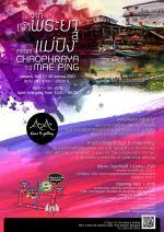 """นิทรรศการภาพวาดสีน้ำ """"จากเจ้าพระยาสู่แม่ปิง : From Chaophraya to Mae Ping"""""""