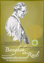 """นิทรรศการสมาคมสถาปนิกผังเมืองไทย 2560 Bangkok on Rail สืบสานพระราชปณิธาน """"กรุงเทพฯ เมืองสวรรค์"""""""