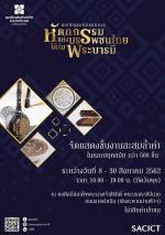 """นิทรรศการ """"หัตถกรรมแห่งบรรพชนไทย ใต้ร่มพระบารมี"""""""