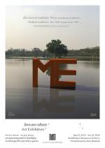 """นิทรรศการศิลปะ """" เมื่อว่างจากความเป็นฉัน จึงเห็นความเป็นเรา: When reaching voidness, the 'ME' turns into 'WE' """""""