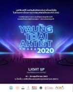นิทรรศการโครงการรางวัลยุวศิลปินไทยประจำปี 2563