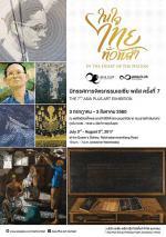 """นิทรรศการจิตรกรรมเอเซีย พลัส ครั้งที่ 7 """"ในใจไทยทั่วหล้า"""""""