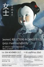 นิทรรศการ [women]: REFLECTIONS IN CHINESE DOLLS