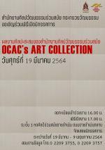 """นิทรรศการผลงานศิลปะสะสมของสำนักงานศิลปวัฒนธรรมร่วมสมัย """"OCAC's ART COLLECTION"""""""