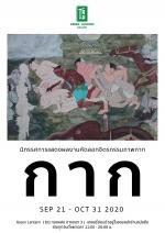 """นิทรรศการ """"ภาพกาก จิตรกรรมฝาผนัง : Phaph Kak (Thai Mural Painting - Wall Art)"""""""