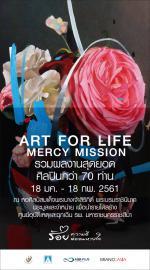 """นิทรรศการ """"Art for Life: Mercy Mission"""""""