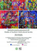 """นิทรรศการ """"สีสันในสังคมพหุวัฒนธรรมของชาวใต้ : Shades of Southern Multicultural Society"""""""