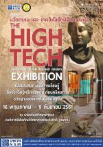 """(05-16) นิทรรศการความรู้ """"นวัตกรรมและเทคโนโลยีภูมิปัญญากรีก : The High Tech Invention of the Ancient Greeks"""""""