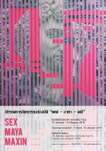 """นิทรรศการจิตรกรรมสองมิติ """"เพศ – มายา – คติ : Sex – Maya – Maxin"""""""