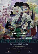 """นิทรรศการศิลปะจีนร่วมสมัย """"สรรเสริญนิรันดร : ETERNAL PRAIES"""""""