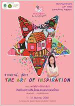 """นิทรรศการ """"จากดาวน์ สู่ดาว ศิลปะแห่งแรงบันดาลใจ The Art of Inspiration"""""""