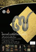 นิทรรศการอัตลักษณ์งานช่าง สร้างสรรค์งานศิลปะไทย
