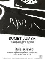 """นิทรรศการ """"Sumet Jumsai"""