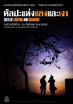 """นิทรรศการภาพถ่าย """"ศิลปะแห่งแสงและเงา"""""""