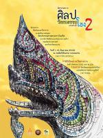นิทรรศการ ศิลปวัฒนธรรมแห่งลำน้ำโขง ครั้งที่ 2