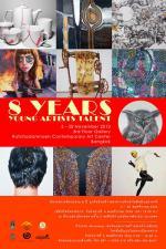 นิทรรศการศิลปกรรม 8 ปี ยุวศิลปินสร้างสรรค์งานศิลป์กับศิลปินแห่งชาติ